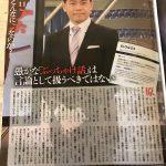 『週刊SPA』10月4日号の巻頭コラム