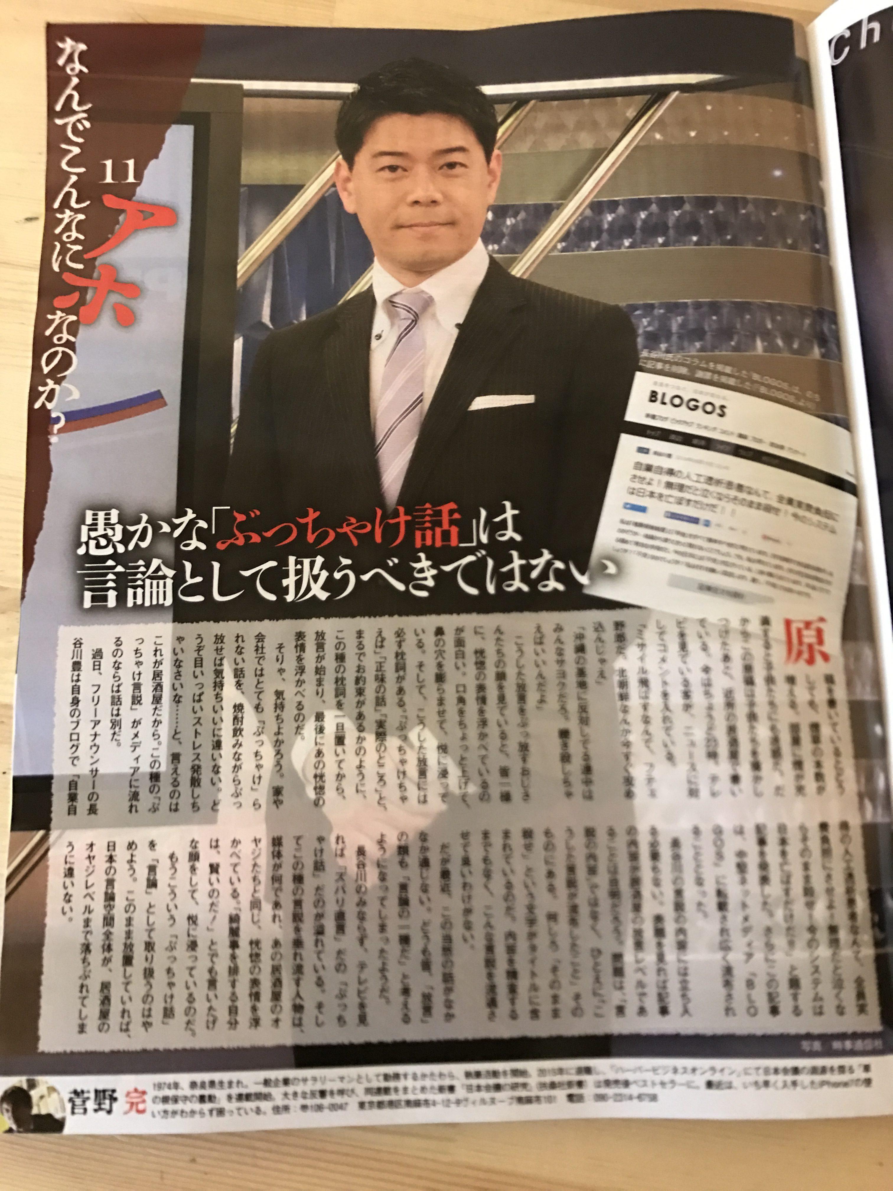 週刊スパ10月4日号巻頭コラム