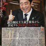 『週刊SPA!』10月11日・18日合併号の巻頭コラム