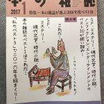 『本の雑誌』2017年1月号にて拙著『日本会議の研究』を紹介いただきました