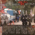 今週の『週刊SPA!』巻頭コラムは、ふたたび、沖縄についてのあれこれ