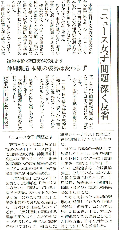 東京新聞反省文