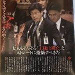 今週の『SPA!』は、佐川理財局長について