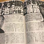 『実話BUNKAタブー』にインタビュー記事が掲載されました