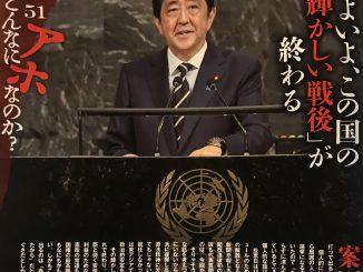 安倍の滑稽な国連演説